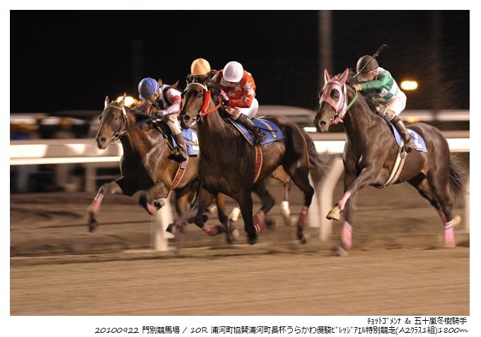 10R_Chotto-Gomenna&F.Igarashi_100922門別_うらかわ優駿ビレッジアエル特別(A2-9F)_16318FX.jpg