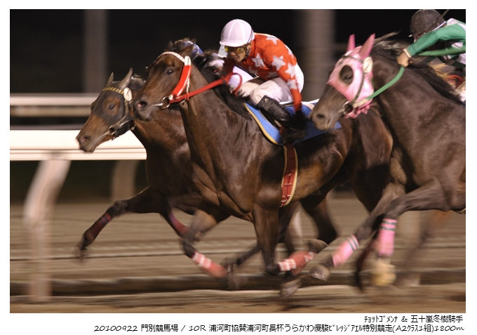 10R_Chotto-Gomenna&F.Igarashi_100922門別_うらかわ優駿ビレッジアエル特別(A2-9F)_16327FX.jpg
