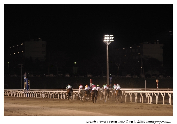 09R_Race_Final-Straight_100921門別_室蘭夜景特別(B2-6F)_15236FX.jpg