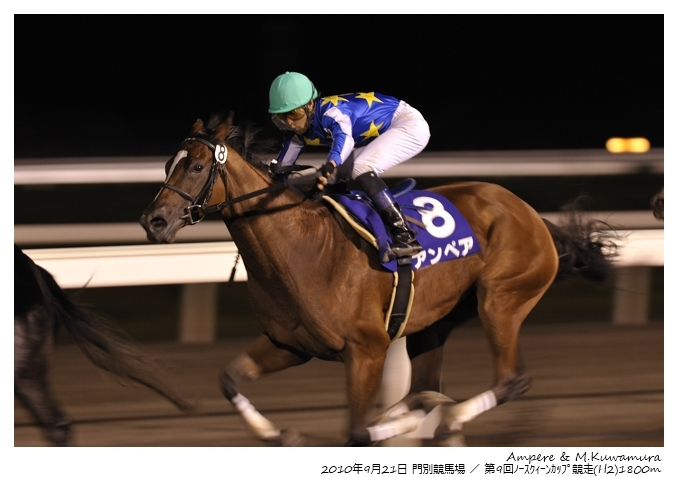 11R_Ampere&M.Kuwamura_100921Monbetsu_9th-North-Queen-Cup(H2-9F)_15555FX.jpg